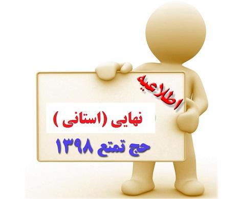 اطلاعيه نهایی مدیریت حج و زيارت استان کرمان  درخصوص ثبت نام درکاروان¬ های حج تمتع سال 1398
